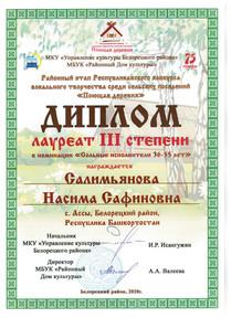 Ассинский СДК (11).jpeg