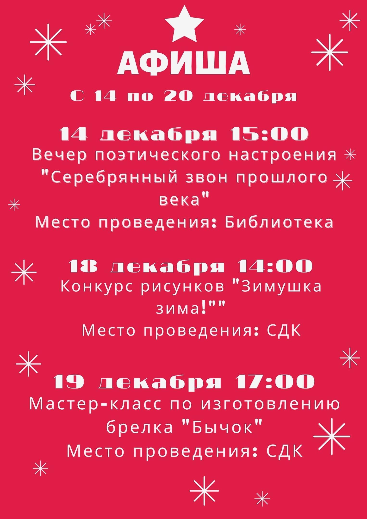 Сосновский СДК