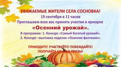 Сосновский СМФК