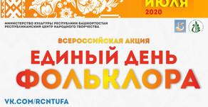 Всероссийская акция ЕДИНЫЙ ДЕНЬ ФОЛЬКЛОРА