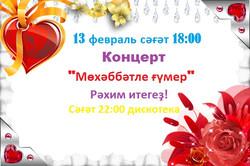 Исмакаевский СК