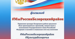 Флешмоб#МыРоссияБелорецкийрайон