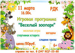 РДК  с. Инзер