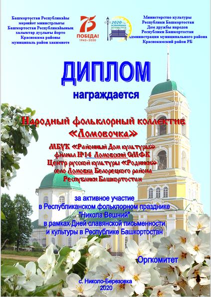 Ломовский СМФК.png