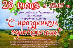 с.Тирлянский