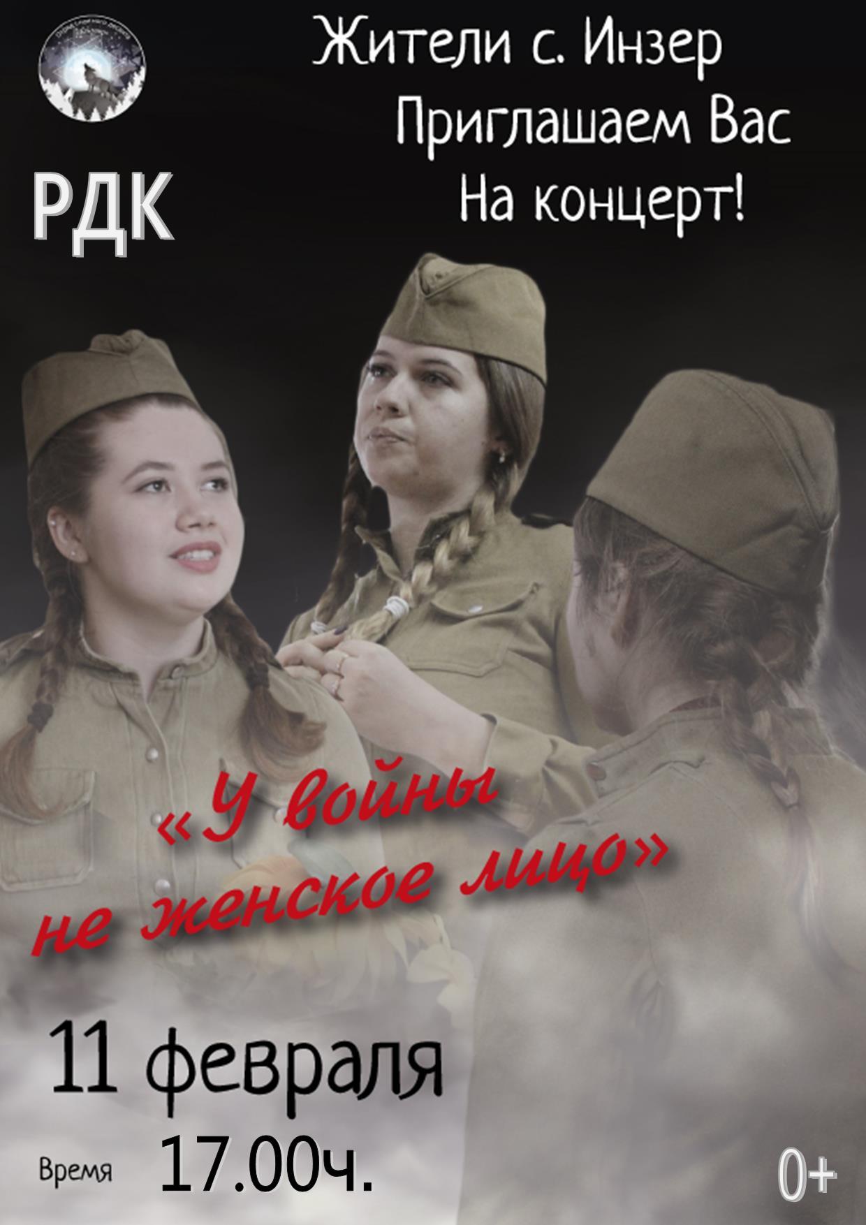 РДК с.Инзер