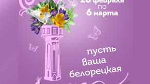 МарТафон «Белорецкая весна»