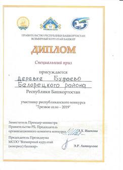 Бутаевский СК (9).jpeg