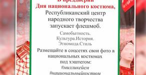 ФЛЕШМОБ