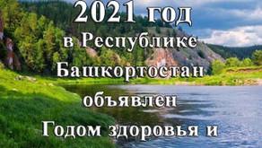 2021 год объявлен Годом здоровья и активного долголетия.