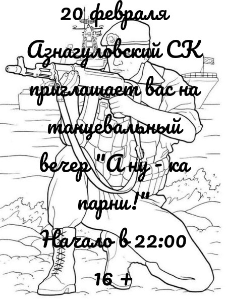 Азнагуловский  СК