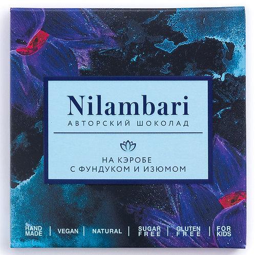 Шоколад Nilambari на кэробе с фундуком и изюмом