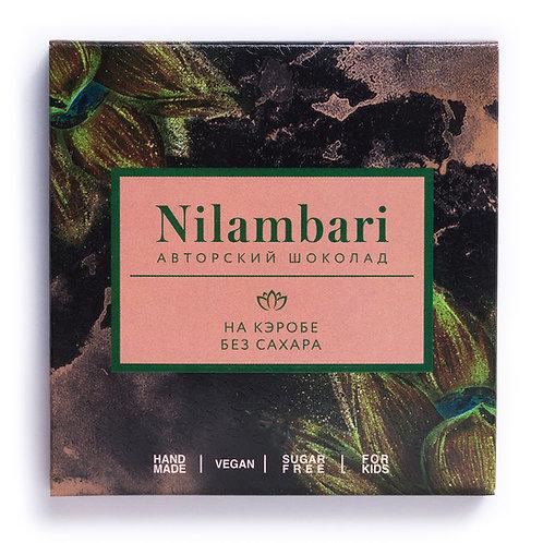 Шоколад Nilambari на кэробе без сахара