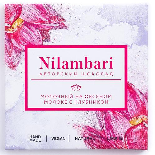Шоколад Nilambari молочный на овсяном молоке с клубникой