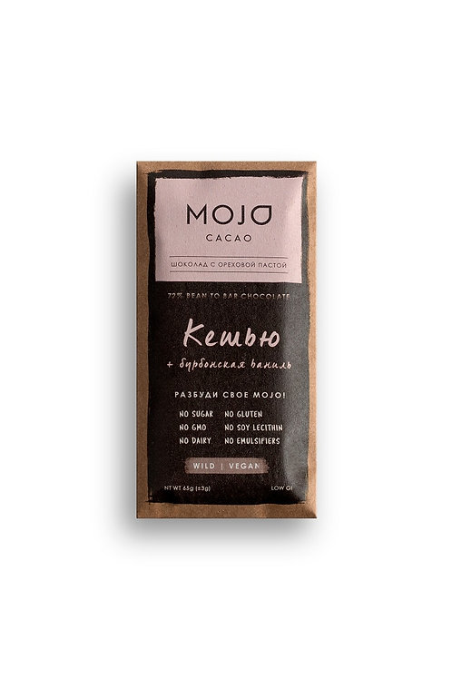 Кешью. Горький шоколад Mojo cacao 72% (Гренада)