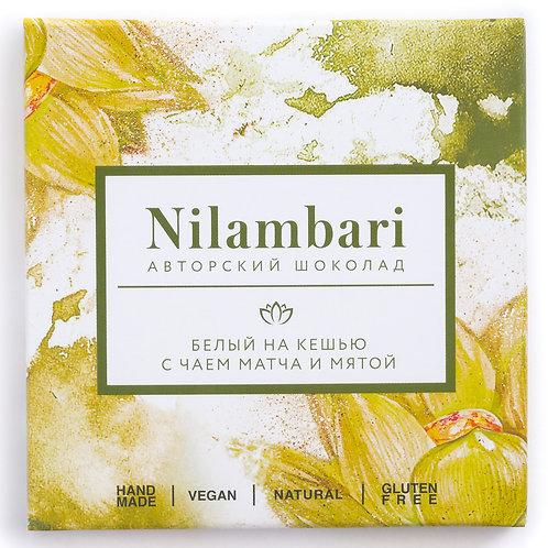 Шоколад Nilambari белый на кешью с чаем матча и мятой