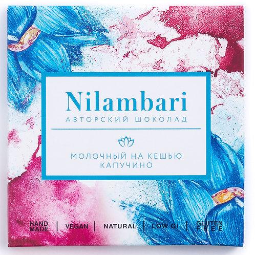 "Шоколад Nilambari молочный на кешью ""Капучино"""