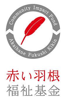 赤い羽根福祉基金ロゴ.jpg
