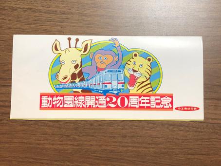 5月28日(動物園線記念きっぷ編)