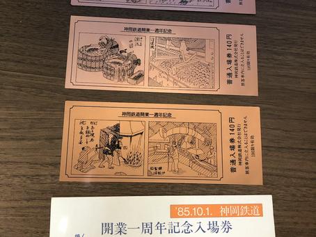10月1日(神岡鉄道1周年記念入場券編)