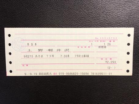 9月27日(特急「あさま」号編)