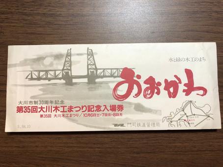 10月6日(佐賀線・筑後大川駅編)