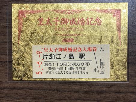 6月9日(小田急・皇太子御成婚記念入場券編)