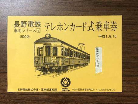 6月10日(長野電鉄テレホンカード式乗車券編)