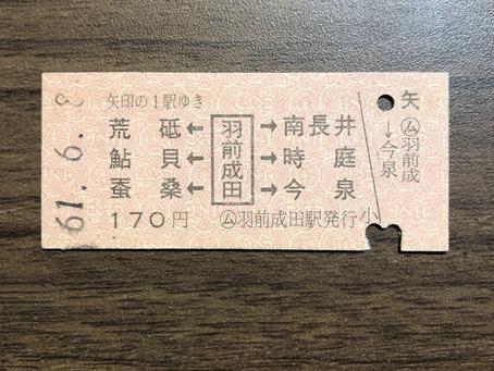 6月8日(国鉄長井線・羽前成田駅編)