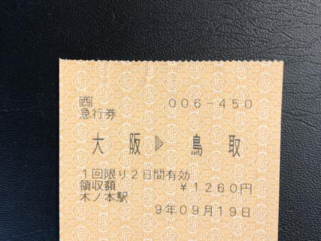 9月19日(大阪から鳥取ゆきの急行券)