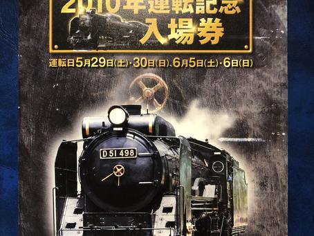 6月6日(「SLやまなし」2010年運転記念入場券編)