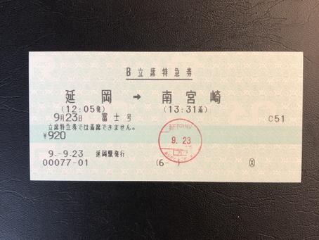 9月23日(寝台特急「富士」号立席特急券編)