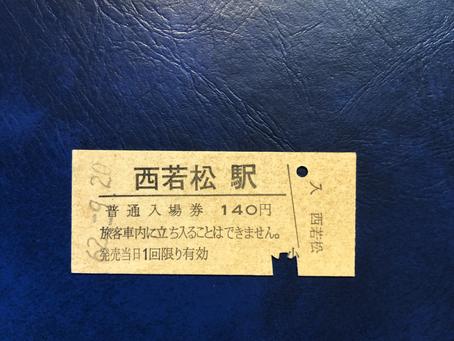 9月20日(只見線・西若松駅編)