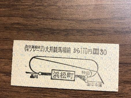 6月15日(番外編・日立運輸東京モノレール編)