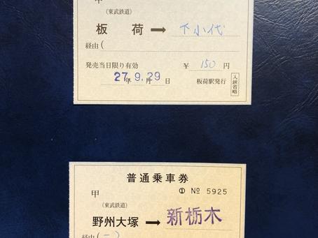 9月29日(東武鉄道日光線・板荷駅、宇都宮線・野州大塚駅編)