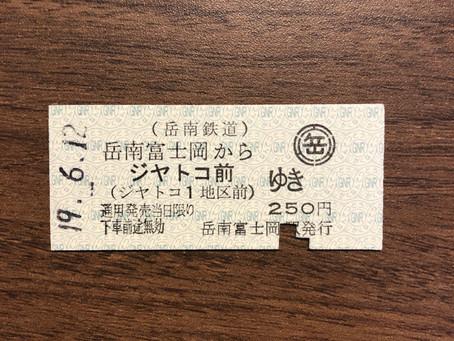 6月12日(岳南鉄道・岳南富士岡駅編)