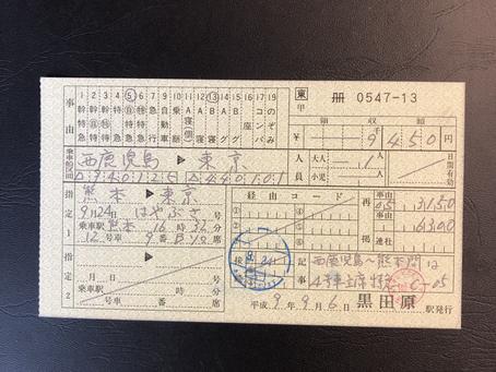 9月24日(寝台特急「はやぶさ」号寝台券編)