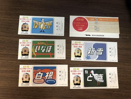 10月2日(53.10絵入り特急ヘッドマーク記念入場券編)