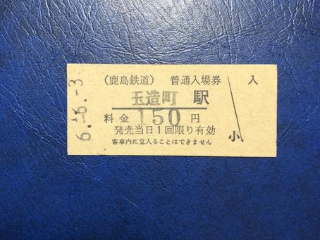 6月3日(鹿島鉄道・玉造町駅編)