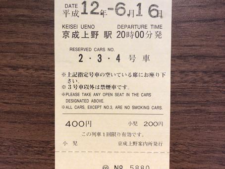 6月16日(京成電鉄・イブニングライナー特急券編)