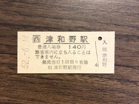 6月14日(山口線・津和野駅編)