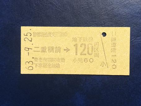 9月25日(営団地下鉄千代田線・二重橋前駅編)