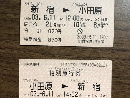 6月11日(小田急「はこね」号編)