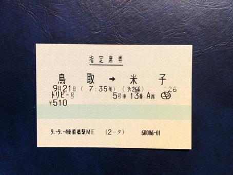 9月21日(臨時快速「トリピー」号指定席券ほか)