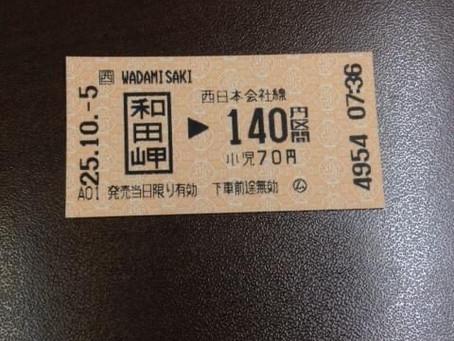 10月5日(山陽本線・和田岬駅編)