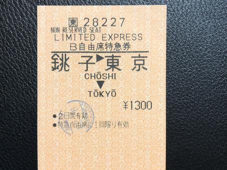 9月28日(総武本線・銚子駅からの特急券編)