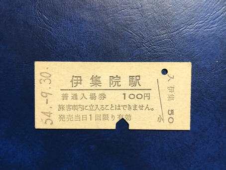 9月30日(鹿児島交通枕崎線、国鉄鹿児島本線・伊集院駅編)