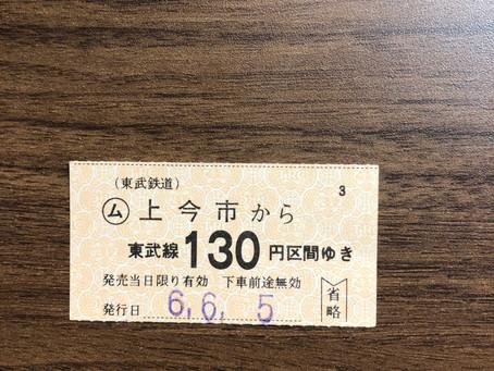 6月5日(東武鉄道日光線・上今市駅編)