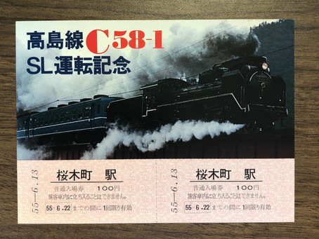 6月13日(高島線C58-1SL運転記念入場券編)