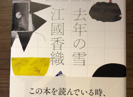 江國香織著「去年の雪」